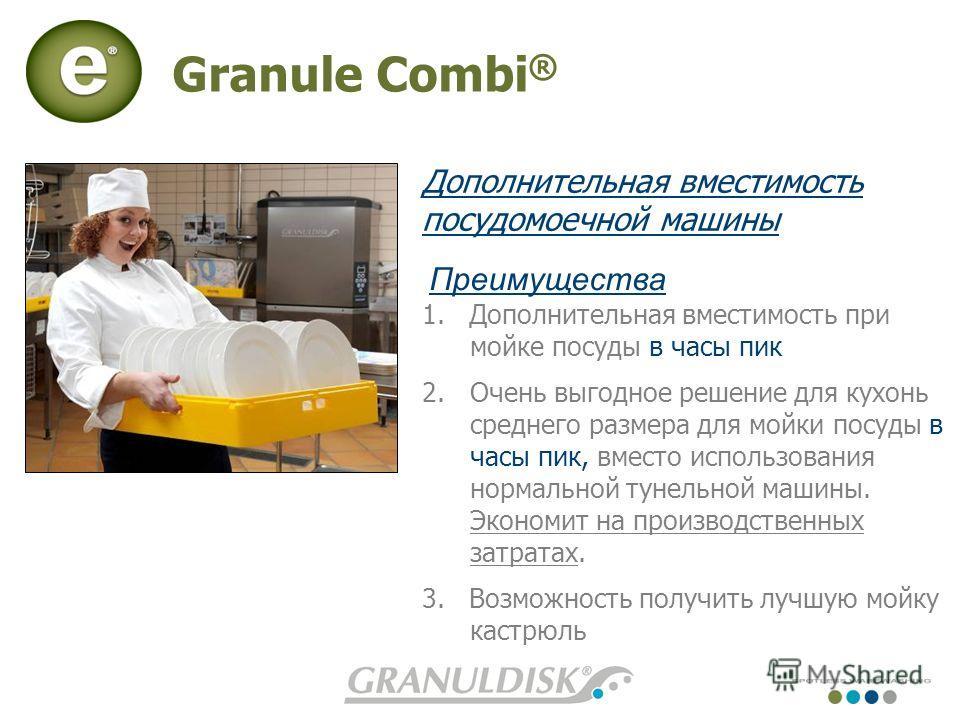 Granule Combi ® Дополнительная вместимость посудомоечной машины 1. Дополнительная вместимость при мойке посуды в часы пик 2.Очень выгодное решение для кухонь среднего размера для мойки посуды в часы пик, вместо использования нормальной тунельной маши