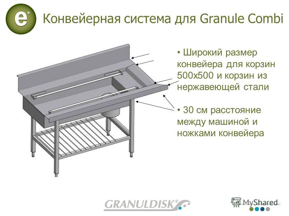 Конвейерная система для Granule Combi Широкий размер конвейера для корзин 500x500 и корзин из нержавеющей стали 30 см расстояние между машиной и ножками конвейера