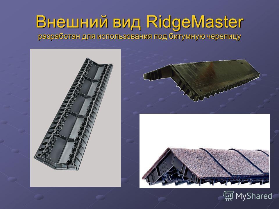 Внешний вид RidgeMaster разработан для использования под битумную черепицу