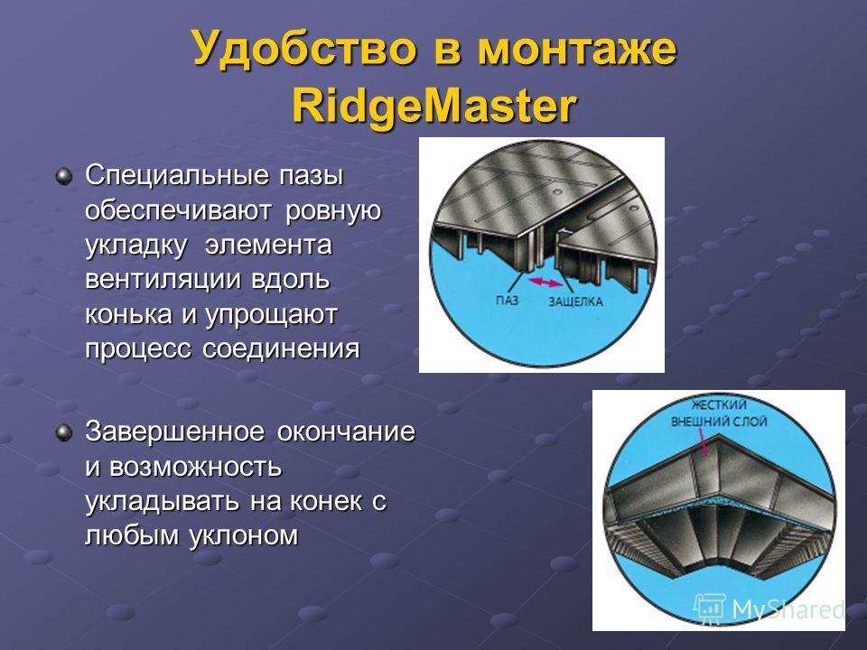 Удобство в монтаже RidgeMaster Специальные пазы обеспечивают ровную укладку элемента вентиляции вдоль конька и упрощают процесс соединения Завершенное окончание и возможность укладывать на конек с любым уклоном
