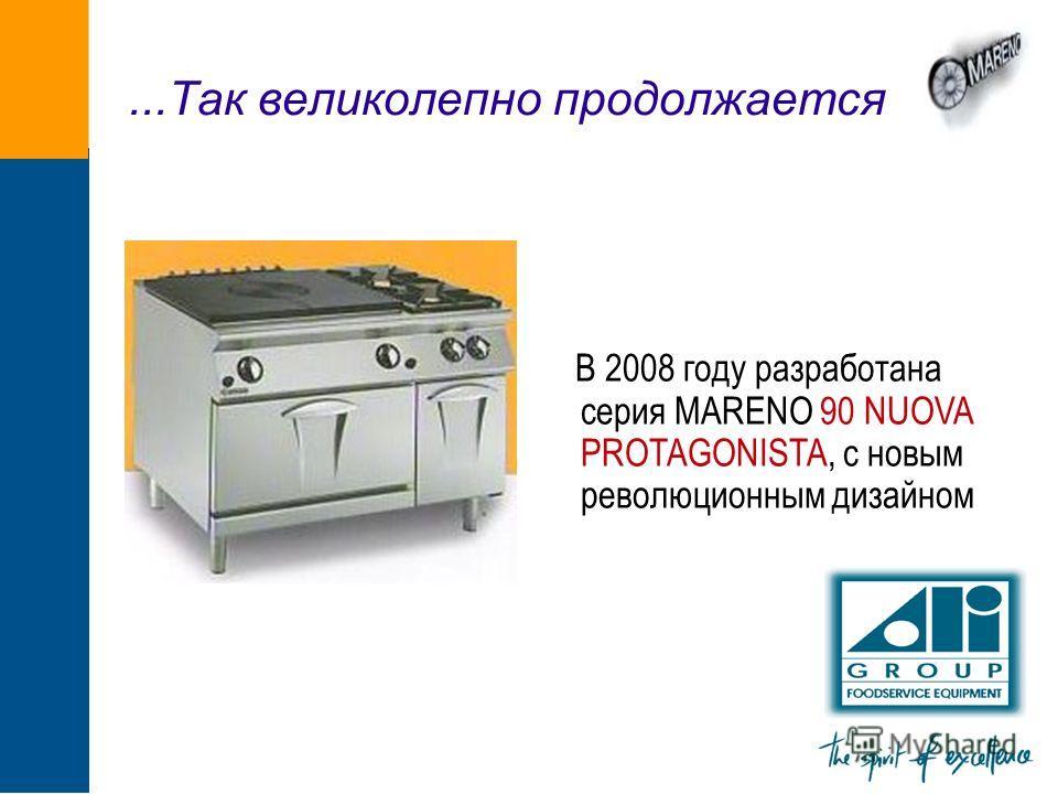 ...Так великолепно продолжается В 2008 году разработана серия MARENO 90 NUOVA PROTAGONISTA, с новым революционным дизайном