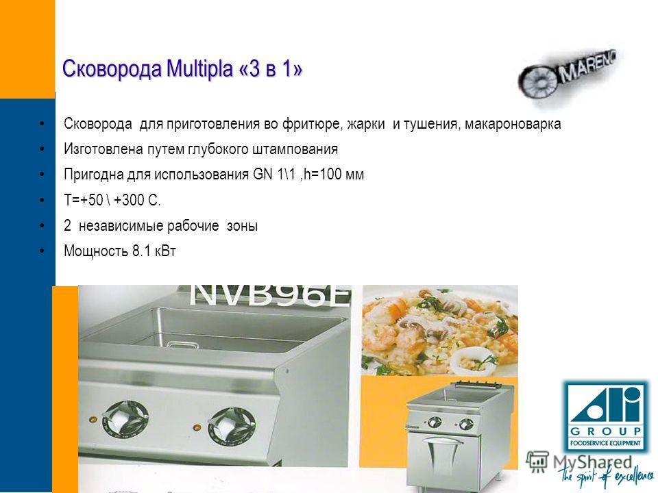Сковорода Multipla «3 в 1» Сковорода для приготовления во фритюре, жарки и тушения, макароноварка Изготовлена путем глубокого штампования Пригодна для использования GN 1\1,h=100 мм T=+50 \ +300 С. 2 независимые рабочие зоны Мощность 8.1 кВт