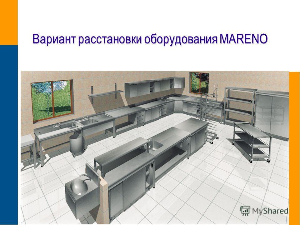 Вариант расстановки оборудования MARENO