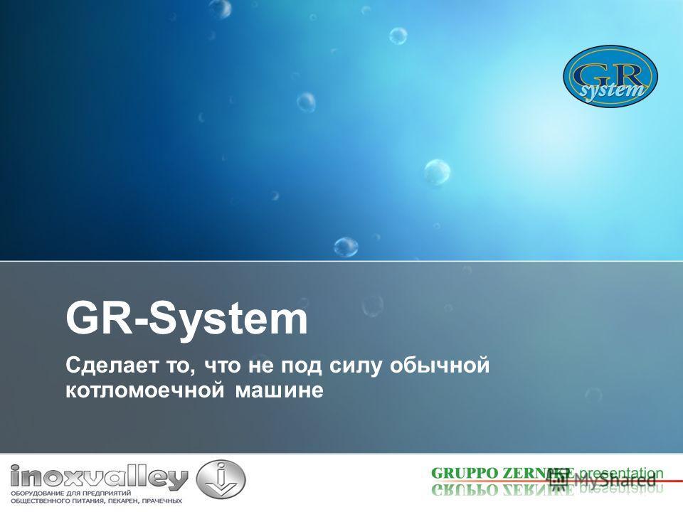GR-System Сделает то, что не под силу обычной котломоечной машине