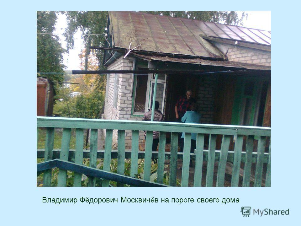 Владимир Фёдорович Москвичёв на пороге своего дома