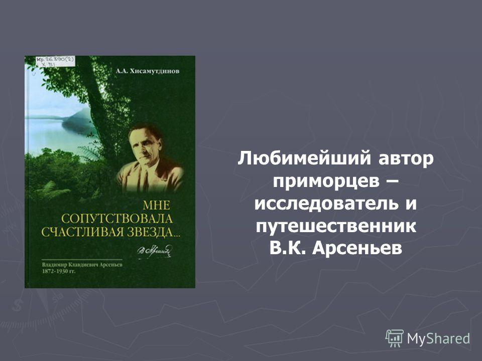 Любимейший автор приморцев – исследователь и путешественник В.К. Арсеньев