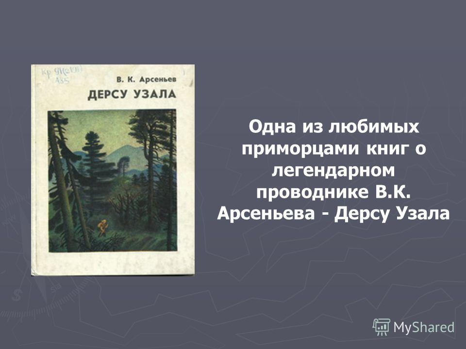 Одна из любимых приморцами книг о легендарном проводнике В.К. Арсеньева - Дерсу Узала