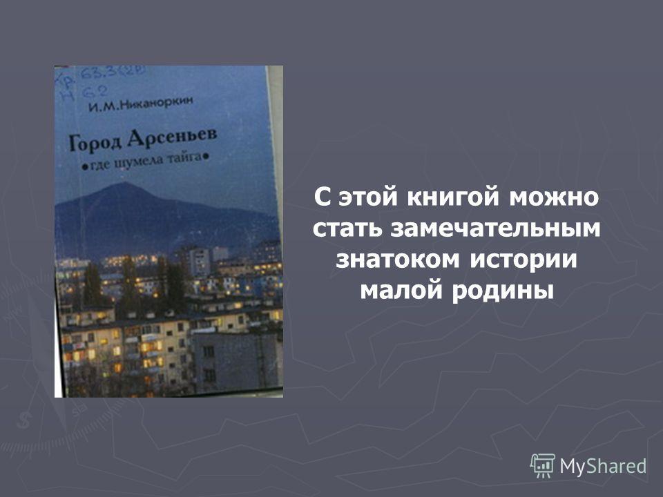 С этой книгой можно стать замечательным знатоком истории малой родины