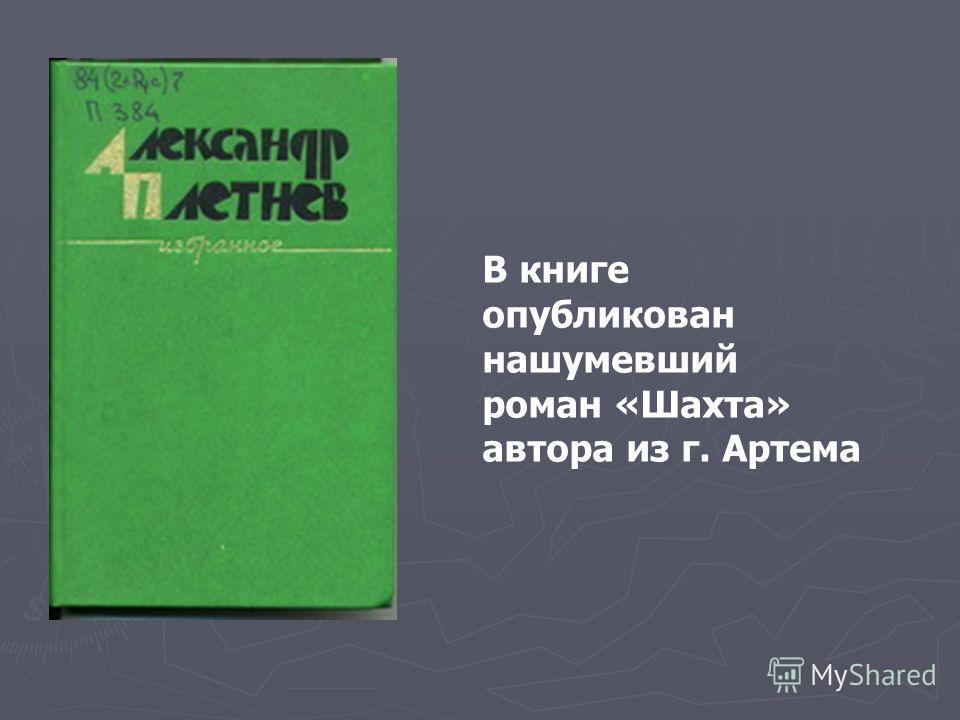 В книге опубликован нашумевший роман «Шахта» автора из г. Артема