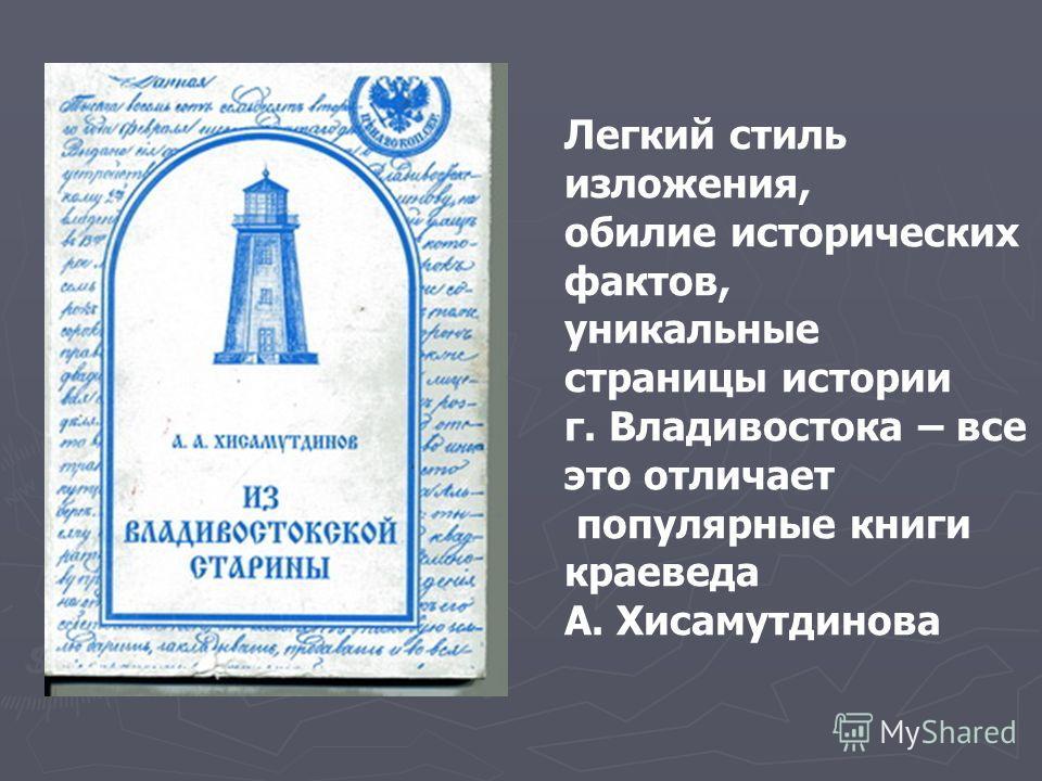 Легкий стиль изложения, обилие исторических фактов, уникальные страницы истории г. Владивостока – все это отличает популярные книги краеведа А. Хисамутдинова