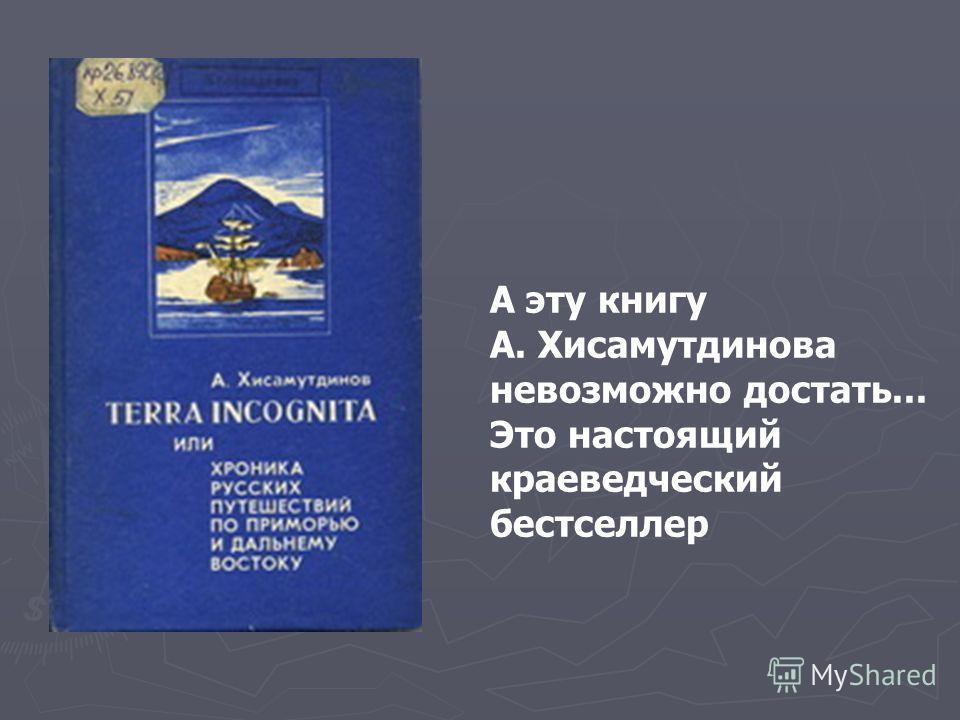 А эту книгу А. Хисамутдинова невозможно достать... Это настоящий краеведческий бестселлер