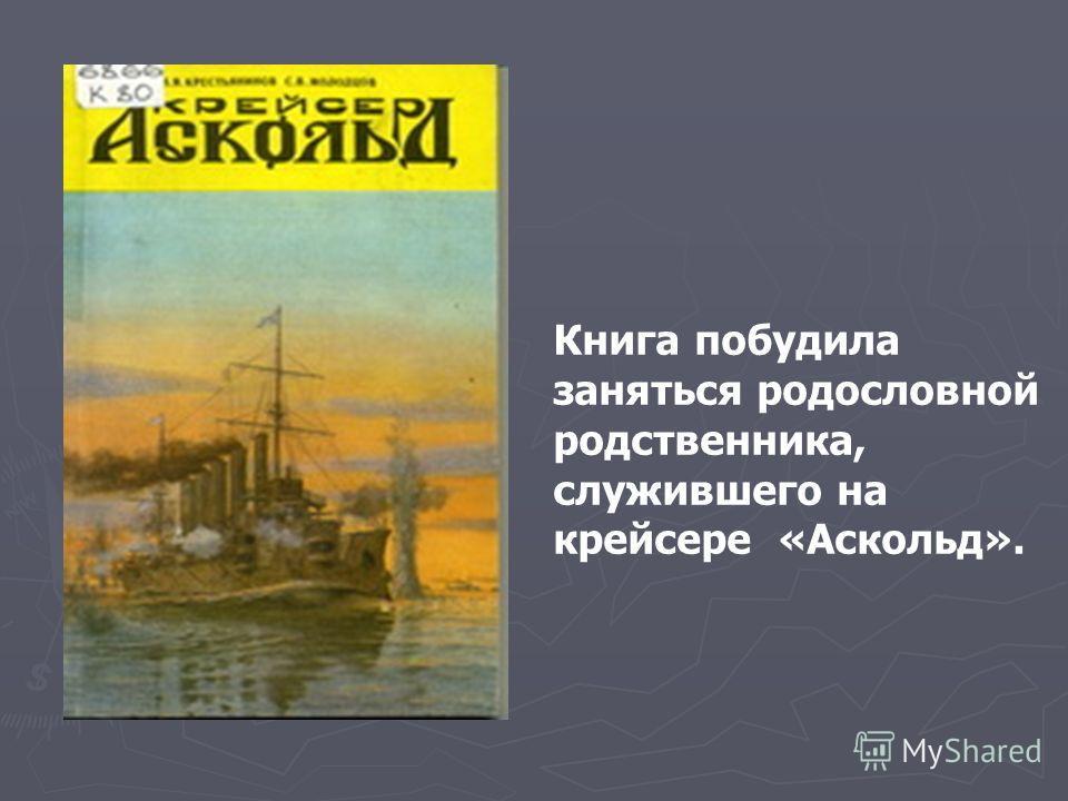 Книга побудила заняться родословной родственника, служившего на крейсере «Аскольд».