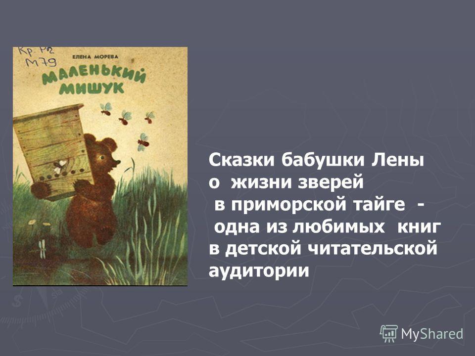Сказки бабушки Лены о жизни зверей в приморской тайге - одна из любимых книг в детской читательской аудитории