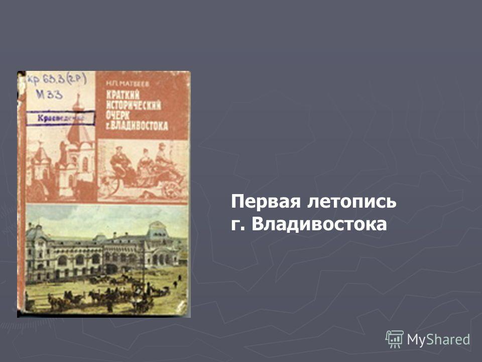 Первая летопись г. Владивостока