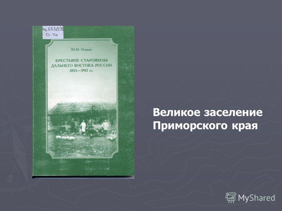 Великое заселение Приморского края