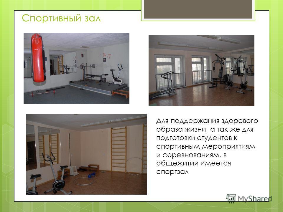 Спортивный зал Для поддержания здорового образа жизни, а так же для подготовки студентов к спортивным мероприятиям и соревнованиям, в общежитии имеется спортзал