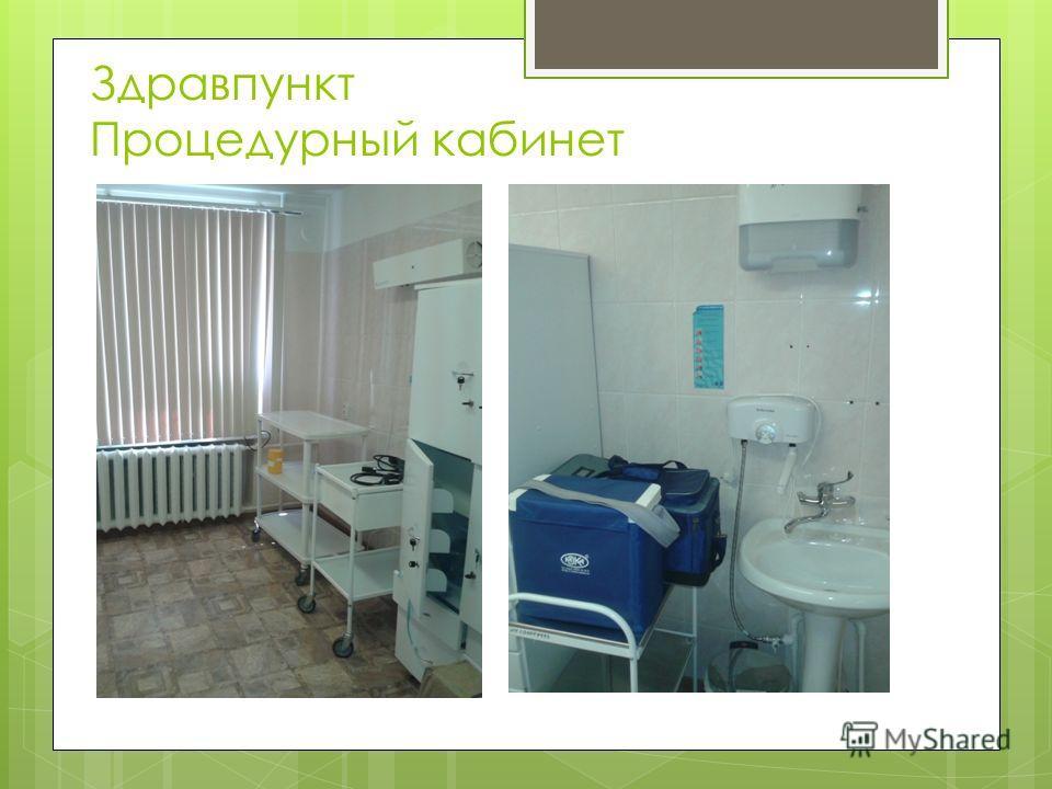 Здравпункт Процедурный кабинет