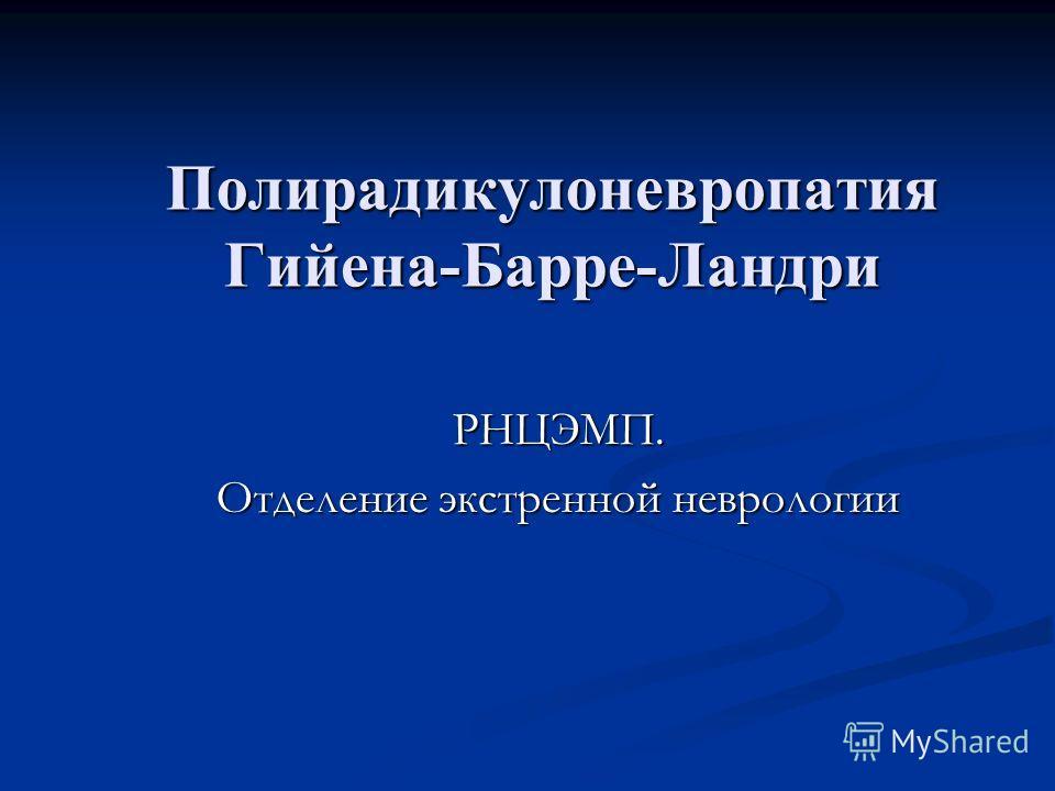 Полирадикулоневропатия Гийена-Барре-Ландри РНЦЭМП. Отделение экстренной неврологии