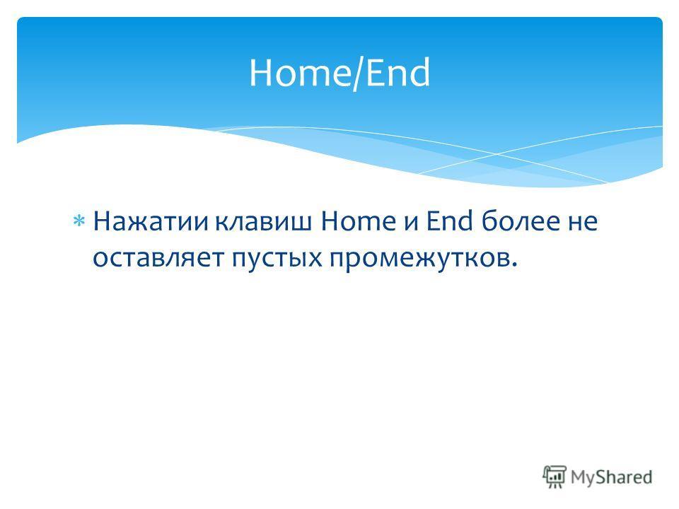 Нажатии клавиш Home и End более не оставляет пустых промежутков. Home/End