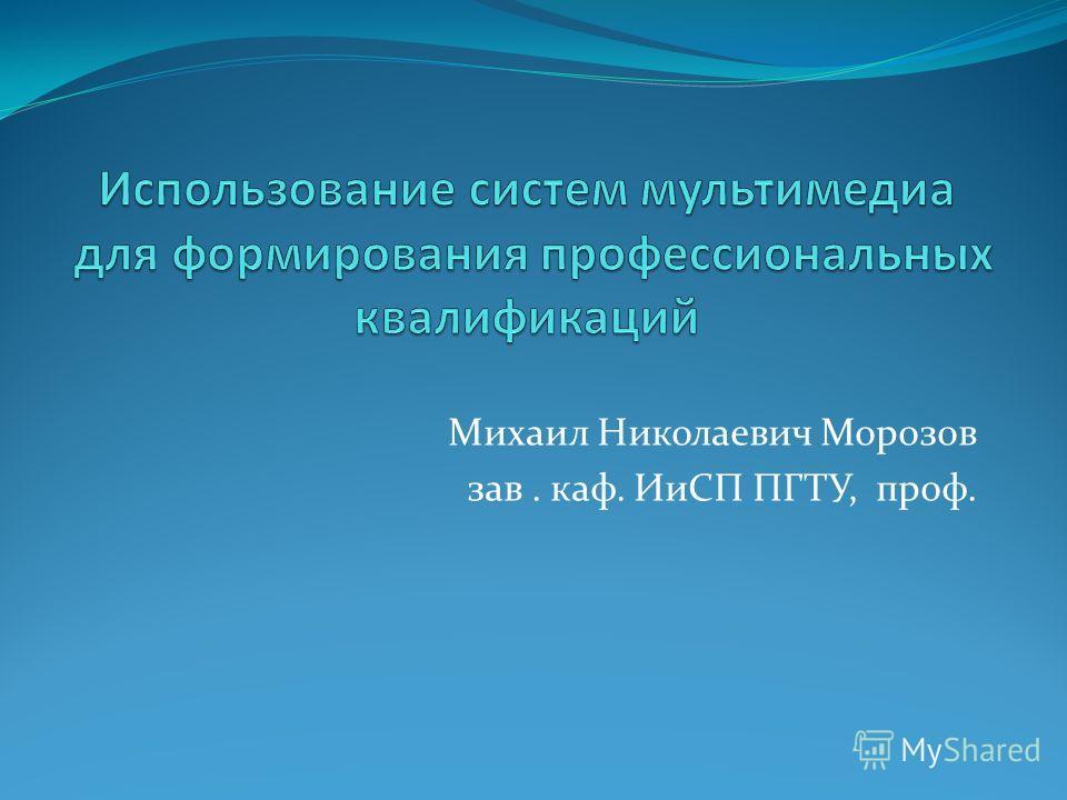 Михаил Николаевич Морозов зав. каф. ИиСП ПГТУ, проф.