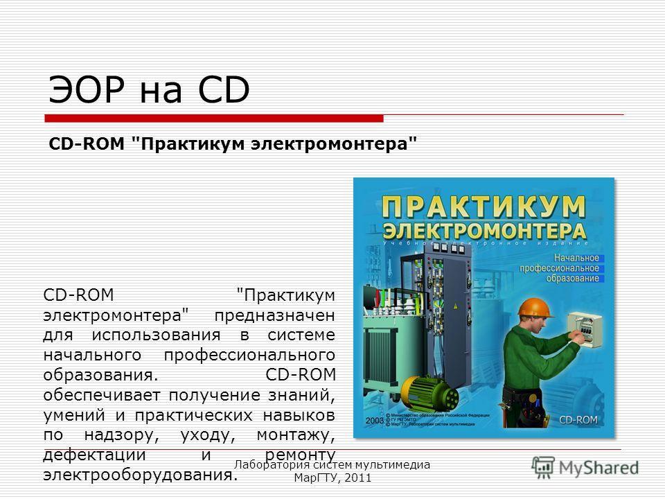 СD-ROM