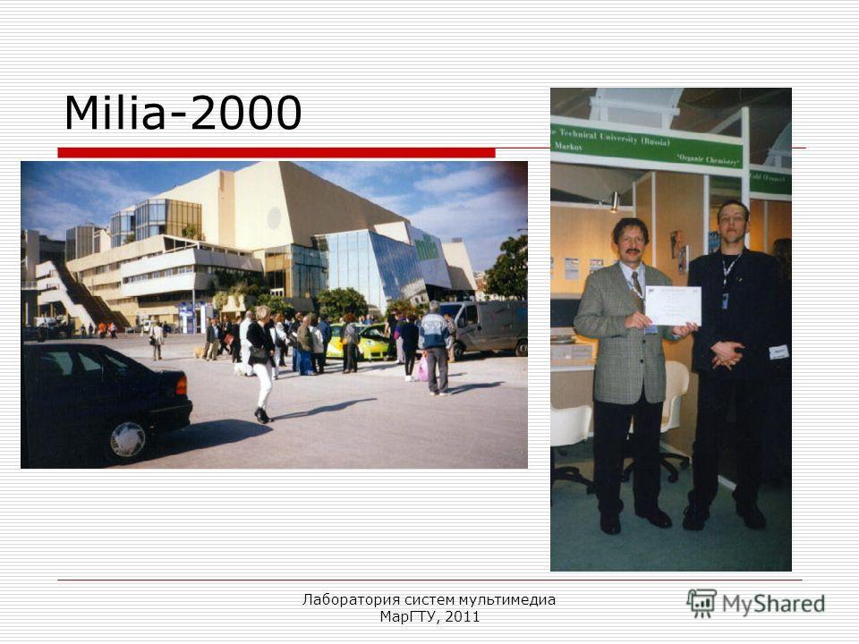 Milia-2000 Лаборатория систем мультимедиа МарГТУ, 2011