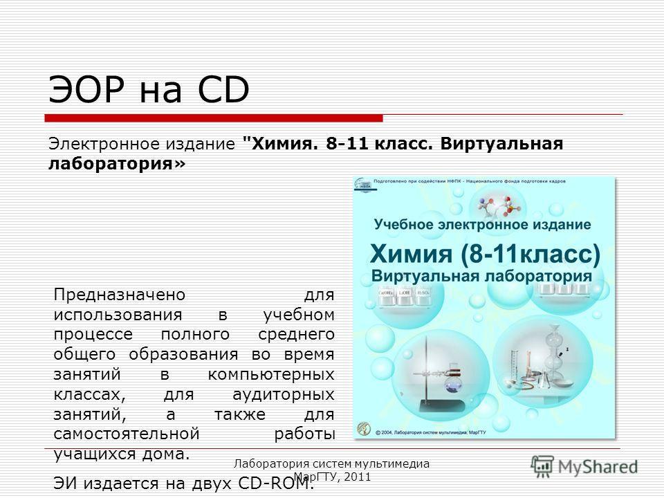 Предназначено для использования в учебном процессе полного среднего общего образования во время занятий в компьютерных классах, для аудиторных занятий, а также для самостоятельной работы учащихся дома. ЭИ издается на двух CD-ROM. ЭОР на CD Электронно