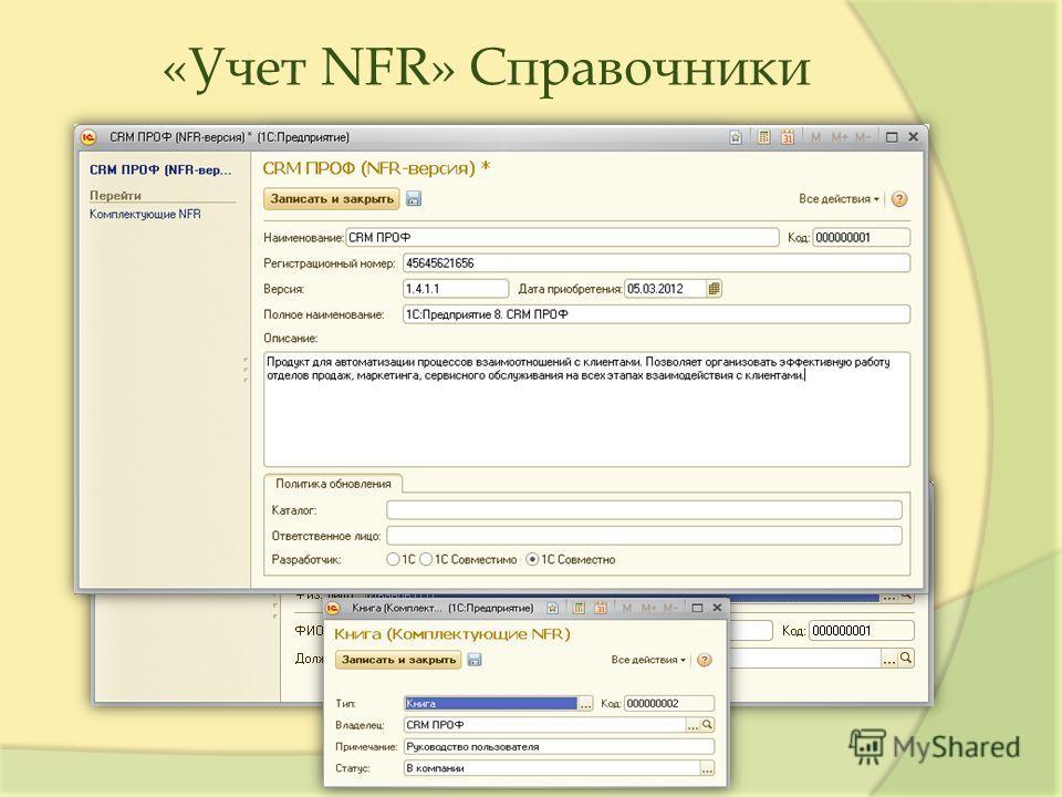 «Учет NFR» Справочники