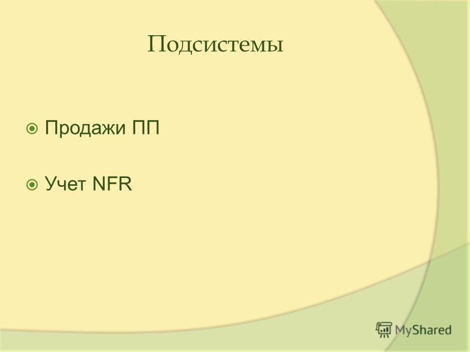 Подсистемы Продажи ПП Учет NFR