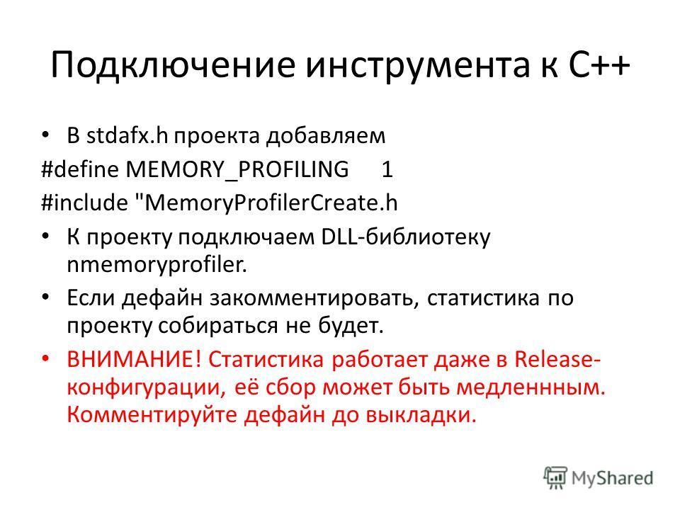 Подключение инструмента к С++ В stdafx.h проекта добавляем #define MEMORY_PROFILING1 #include