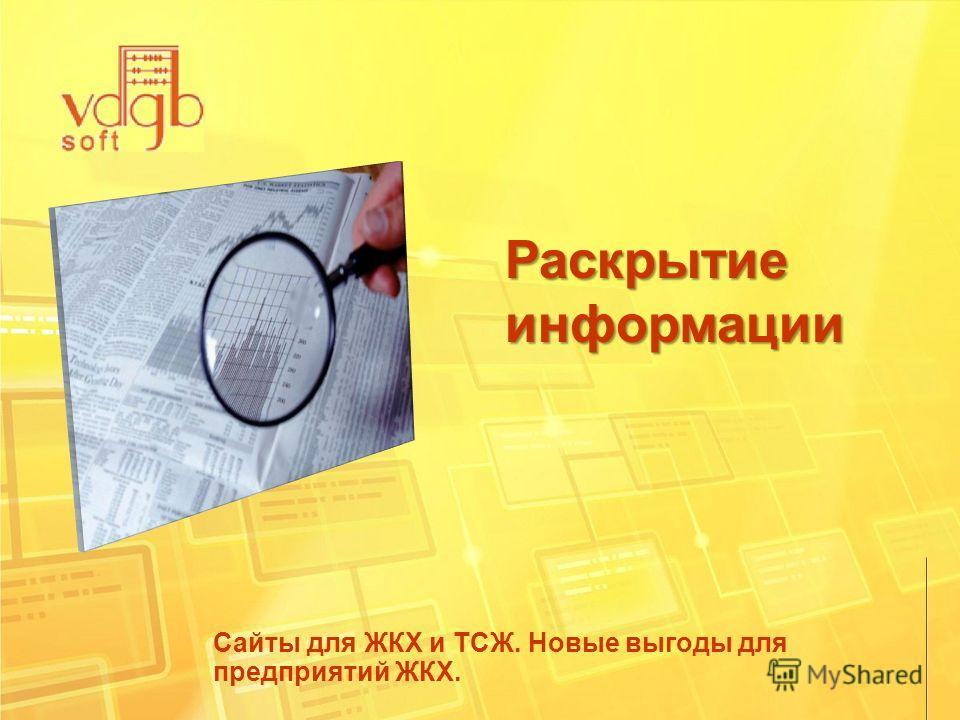 Раскрытие информации Сайты для ЖКХ и ТСЖ. Новые выгоды для предприятий ЖКХ.