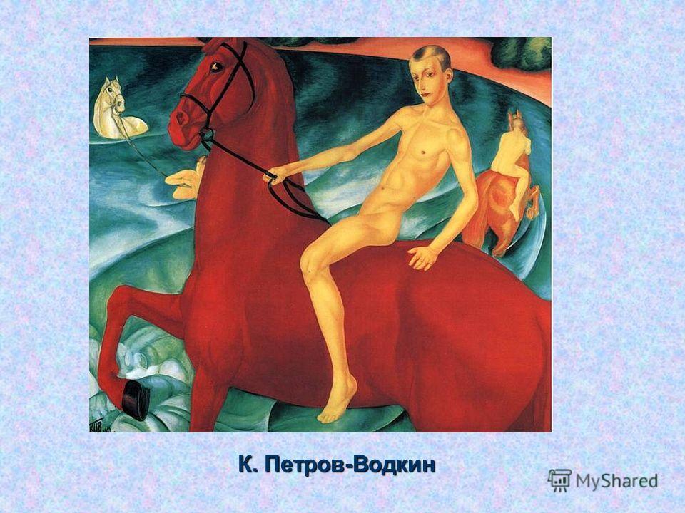 К. Петров-Водкин