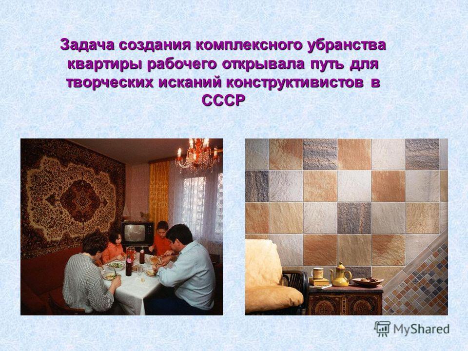 Задача создания комплексного убранства квартиры рабочего открывала путь для творческих исканий конструктивистов в СССР
