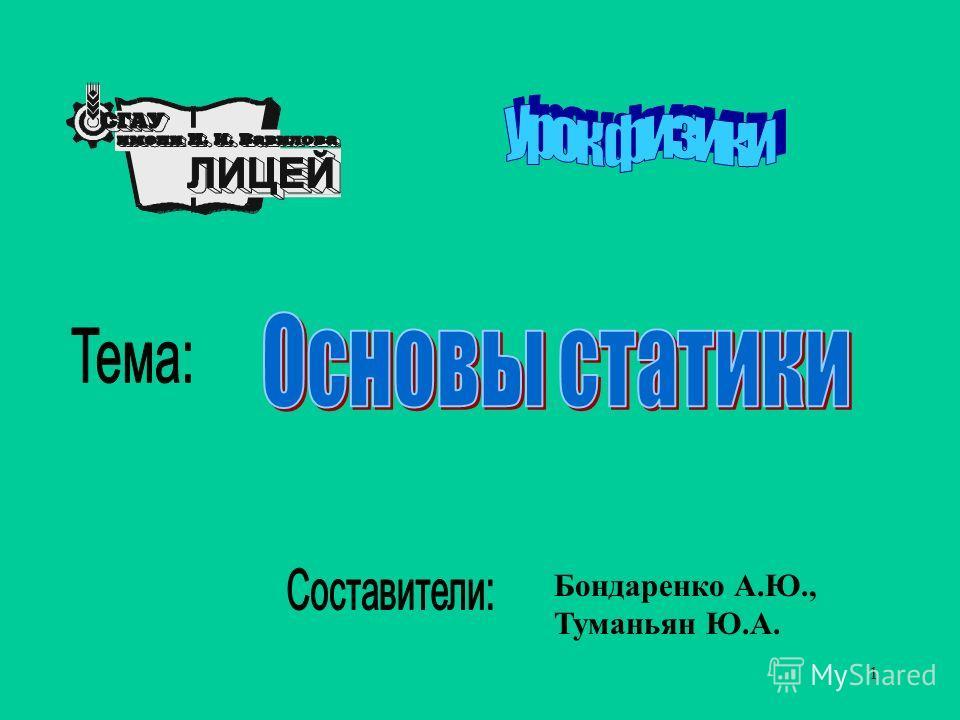 1 Бондаренко А.Ю., Туманьян Ю.А.