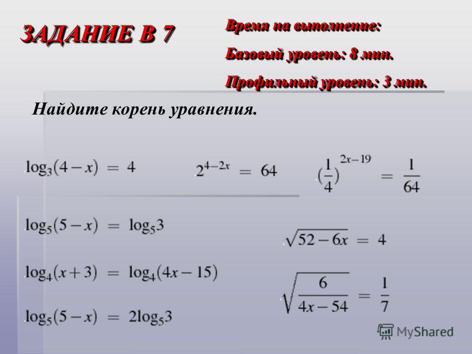 ЗАДАНИЕ В 7 Время на выполнение: Базовый уровень: 8 мин. Профильный уровень: 3 мин. Время на выполнение: Базовый уровень: 8 мин. Профильный уровень: 3 мин. Найдите корень уравнения.