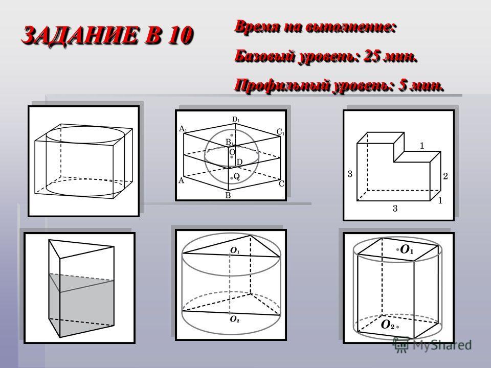 ЗАДАНИЕ В 10 Время на выполнение: Базовый уровень: 25 мин. Профильный уровень: 5 мин. Время на выполнение: Базовый уровень: 25 мин. Профильный уровень: 5 мин.