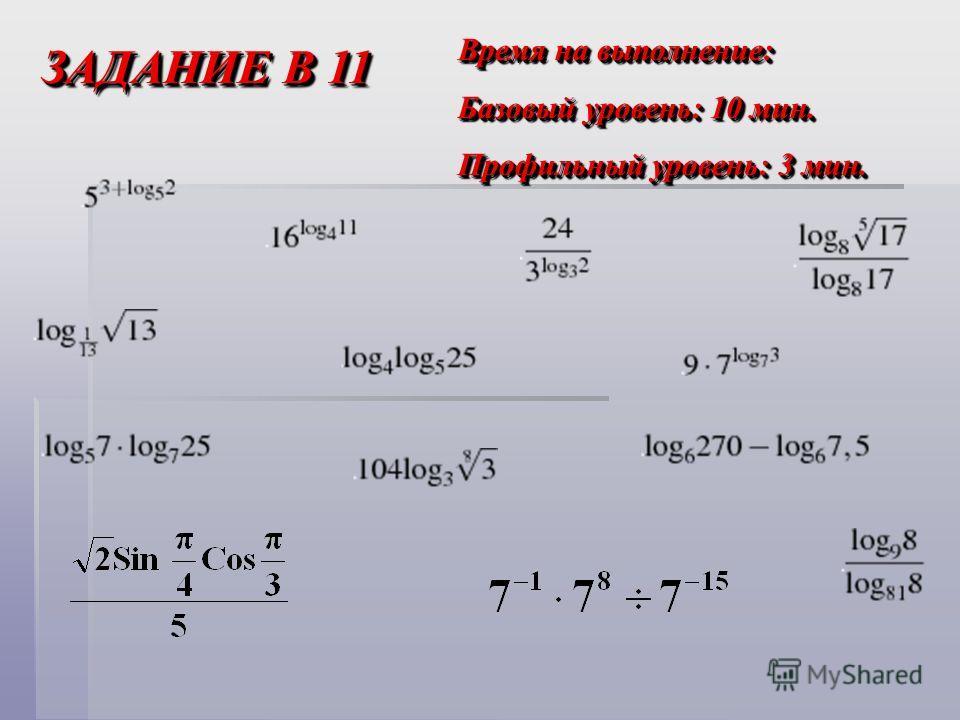 ЗАДАНИЕ В 11 Время на выполнение: Базовый уровень: 10 мин. Профильный уровень: 3 мин. Время на выполнение: Базовый уровень: 10 мин. Профильный уровень: 3 мин.