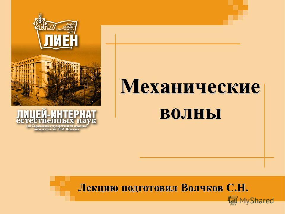 Механические волны Лекцию подготовил Волчков С.Н.