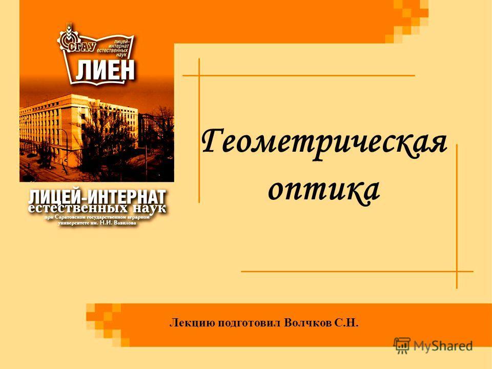 Геометрическая оптика Лекцию подготовил Волчков С.Н.
