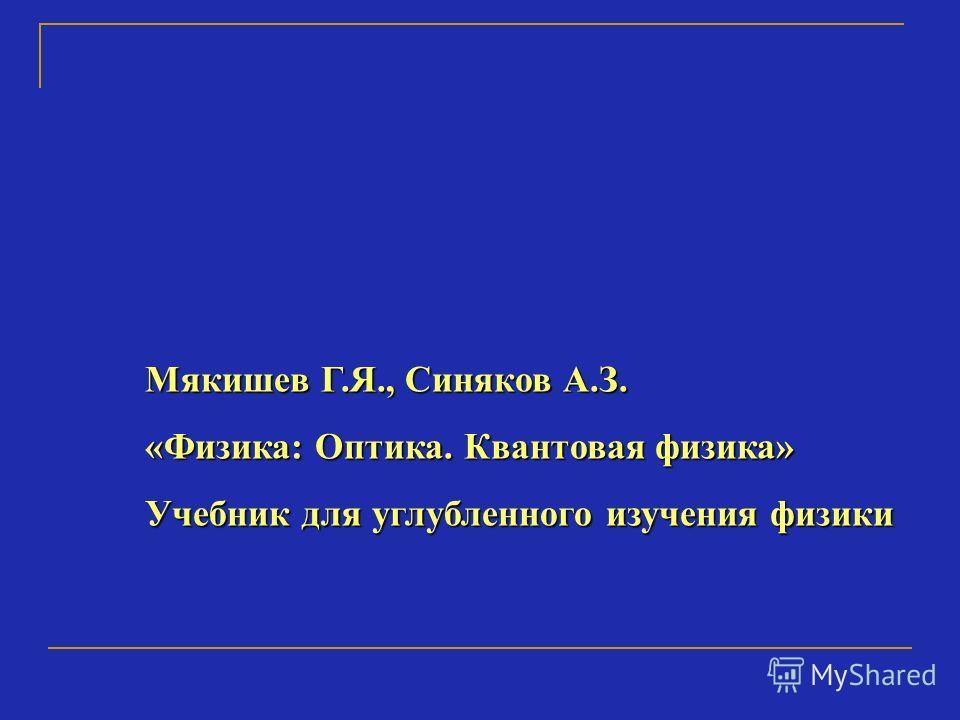 Мякишев Г.Я., Синяков А.З. «Физика: Оптика. Квантовая физика» Учебник для углубленного изучения физики
