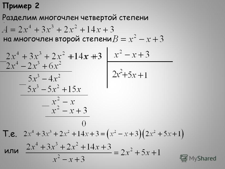 Пример 2 Разделим многочлен четвертой степени на многочлен второй степени. Т.е. или