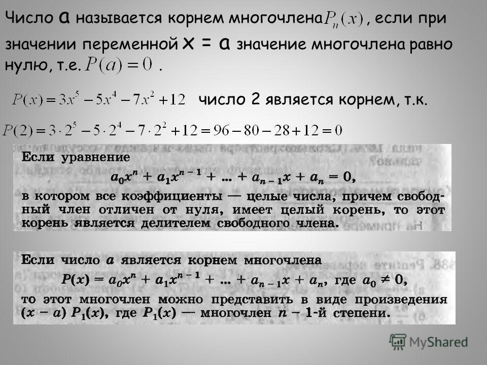 Число а называется корнем многочлена, если при значении переменной х = а значение многочлена равно нулю, т.е.. число 2 является корнем, т.к.