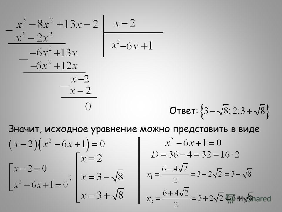 Значит, исходное уравнение можно представить в виде Ответ: