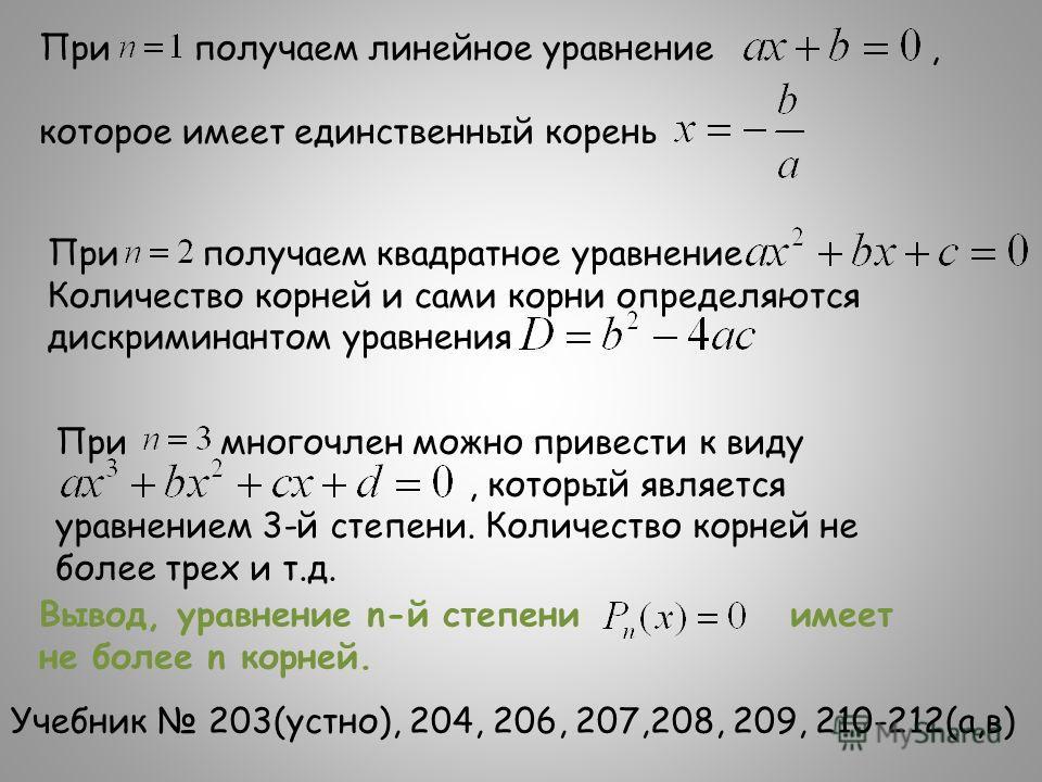 При получаем линейное уравнение, которое имеет единственный корень При получаем квадратное уравнение Количество корней и сами корни определяются дискриминантом уравнения При многочлен можно привести к виду, который является уравнением 3-й степени. Ко
