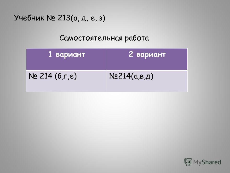 Учебник 213(а, д, е, з) Самостоятельная работа 1 вариант2 вариант 214 (б,г,е)214(а,в,д)