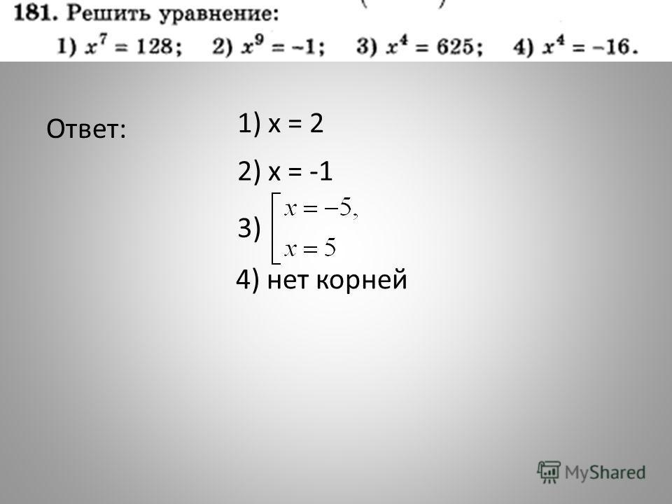1) х = 2 2) х = -1 3) 4) нет корней Ответ: