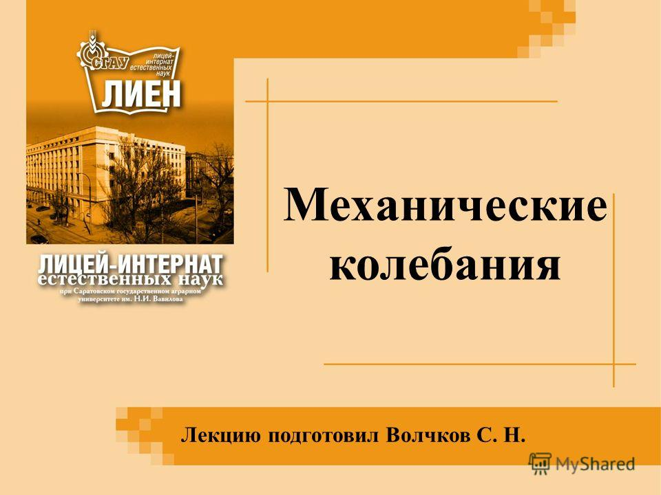 Механические колебания Лекцию подготовил Волчков С. Н.