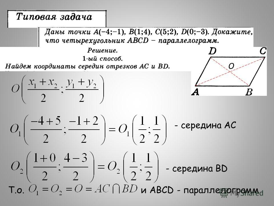 - середина АС - середина BD Т.о. и ABCD - параллелограмм О