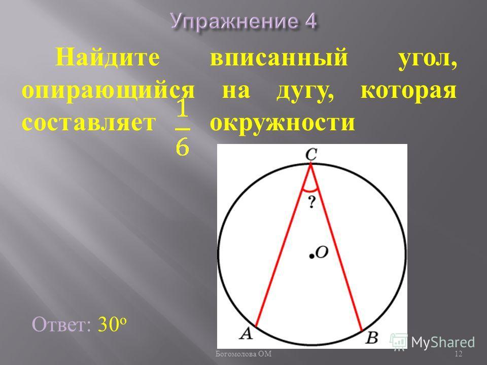 Ответ: 30 о Найдите вписанный угол, опирающийся на дугу, которая составляет окружности 12 Богомолова ОМ