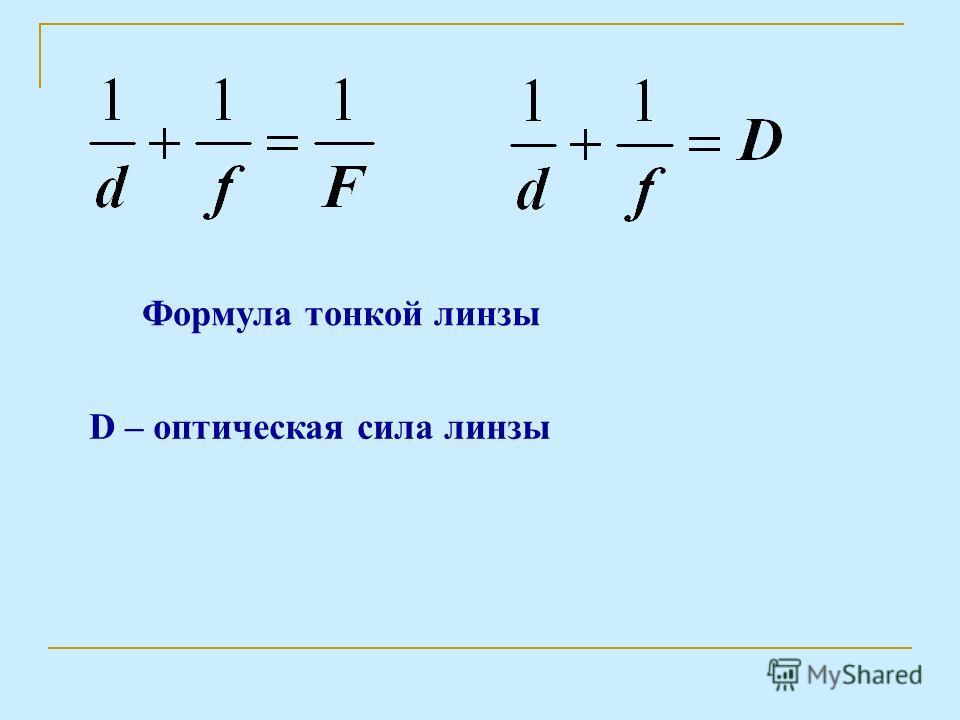 Формула тонкой линзы D – оптическая сила линзы
